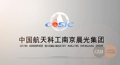 南京晨光集團民用產業宣傳片