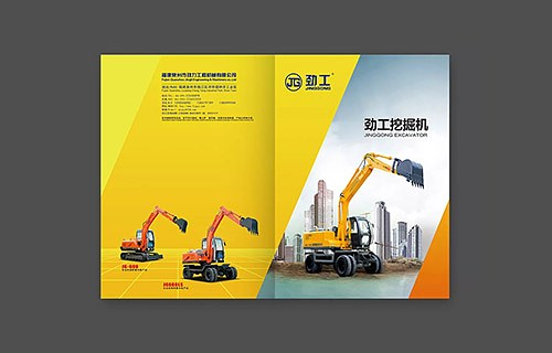 工程机械画册设计