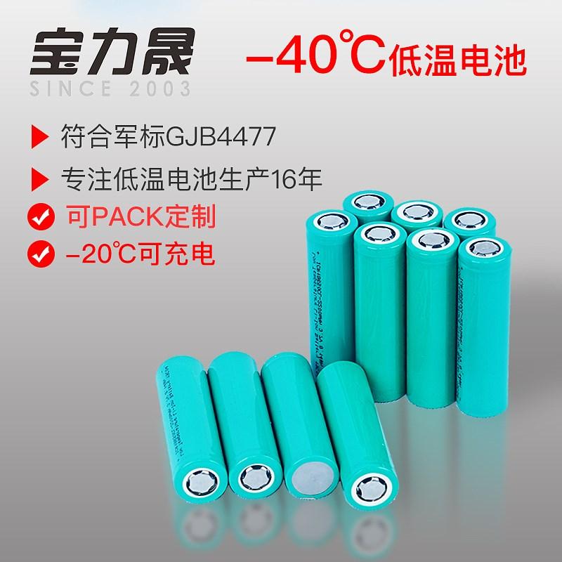 低温18650锂电池.jpg