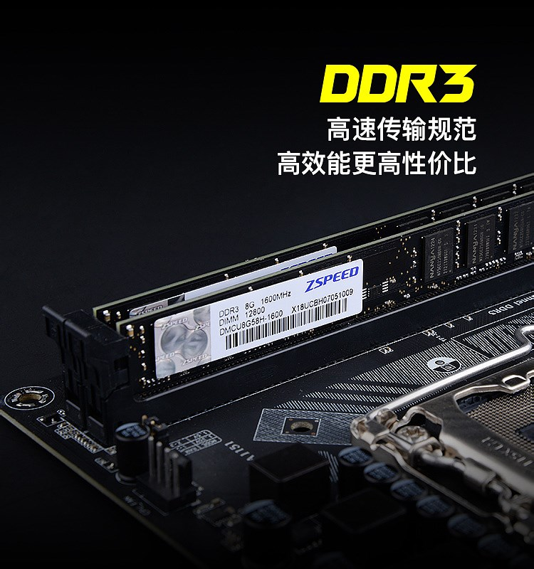DDR3_PC_750px_03.jpg