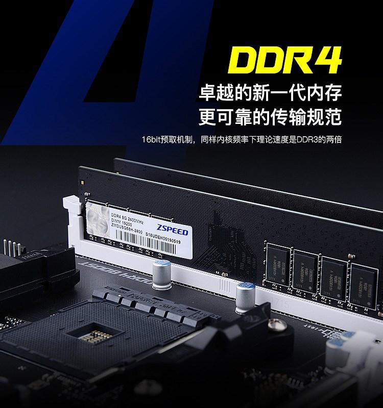 DDR4_PC_750px_03.jpg