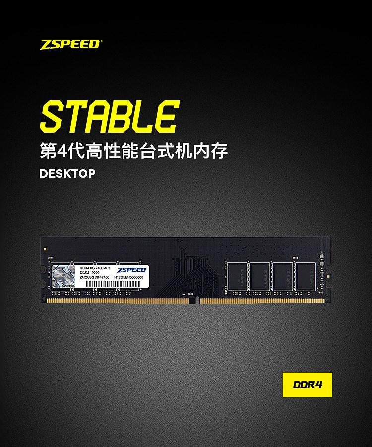 DDR4_PC_750px_01.jpg