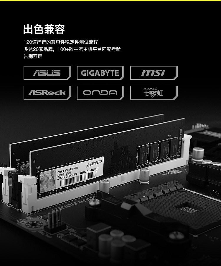 DDR4_PC_750px_10.jpg