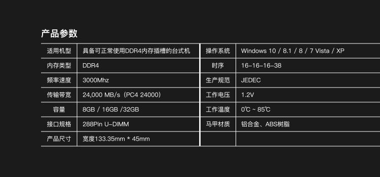 DDR4_PC_DARK_参数.JPG