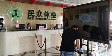 皓丽智能平板助力天津民众体检中心