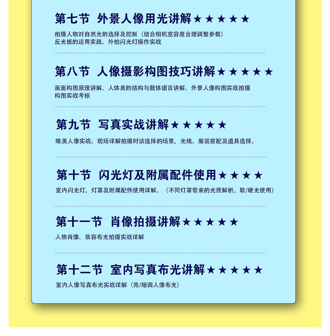 周日班课程内容-(2)_03.jpg
