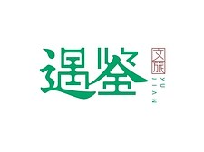 遇鉴文旅策划 | Yujian Culture & Tourism Scheming Company