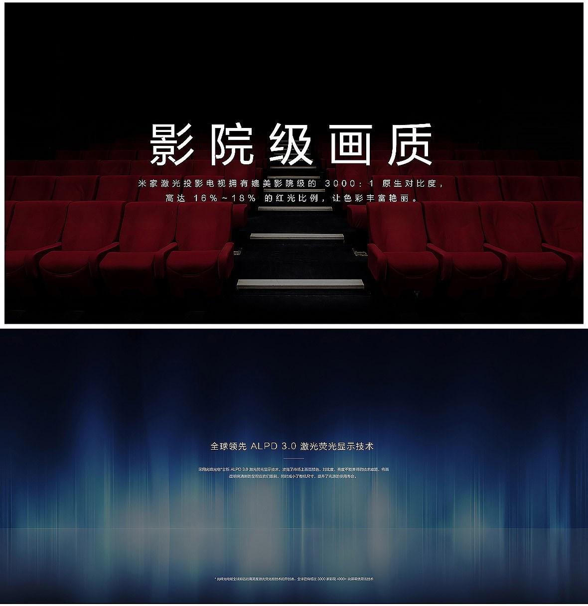 PC_米家激光电视_web_03.jpg