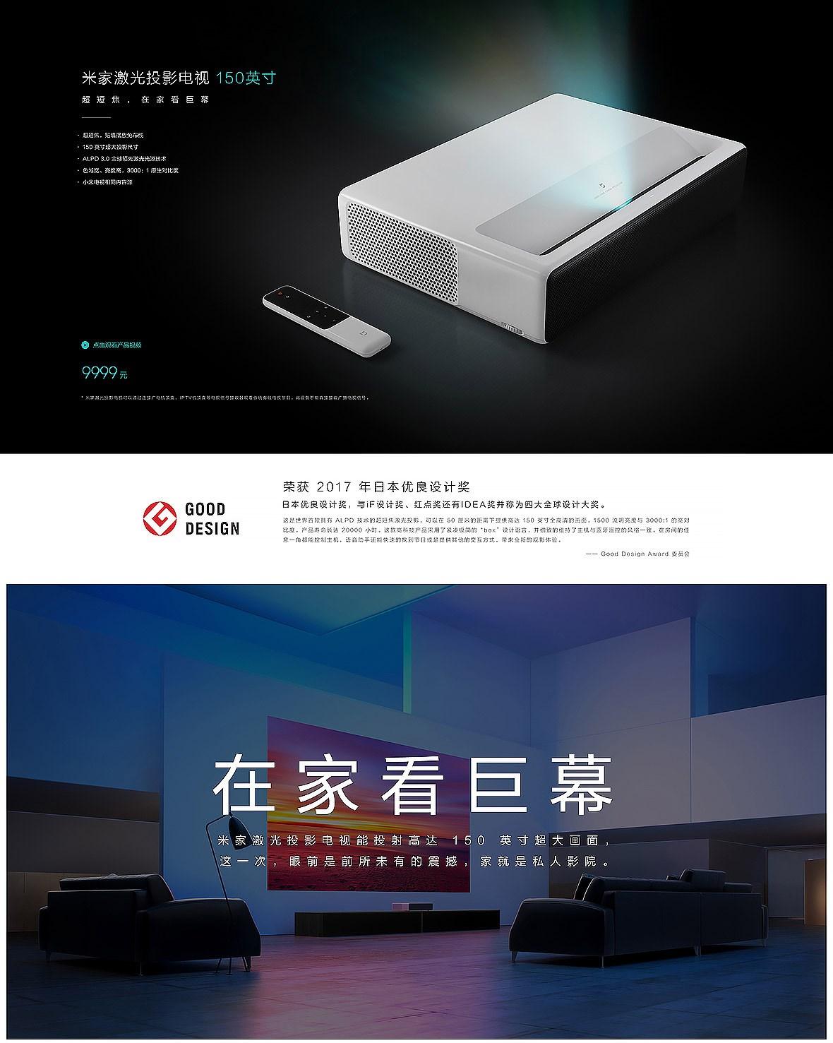PC_米家激光电视_web_01.jpg