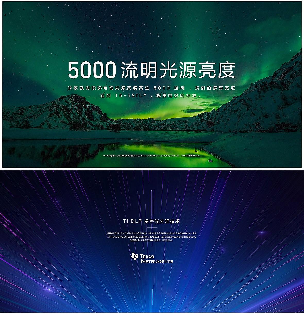 PC_米家激光电视_web_05.jpg