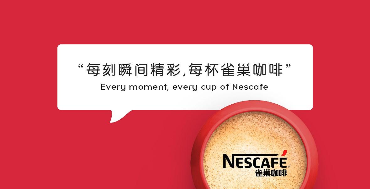 雀巢咖啡06.jpg