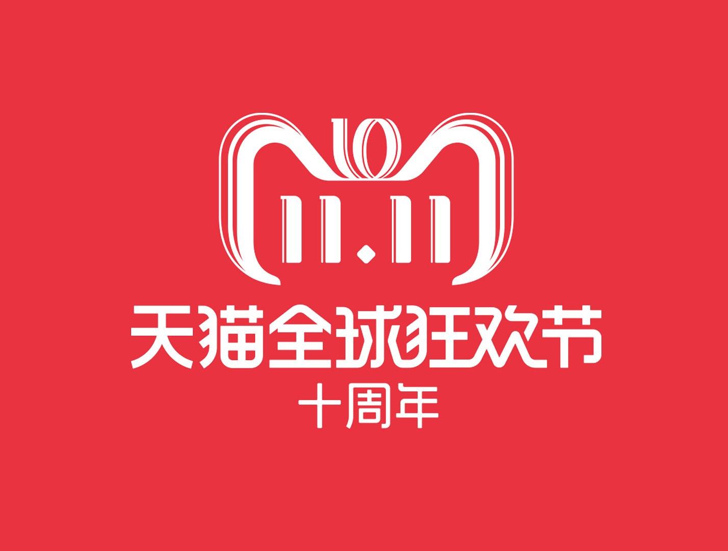 2018双十一品牌-官方揭秘设计全过程 (1).jpg