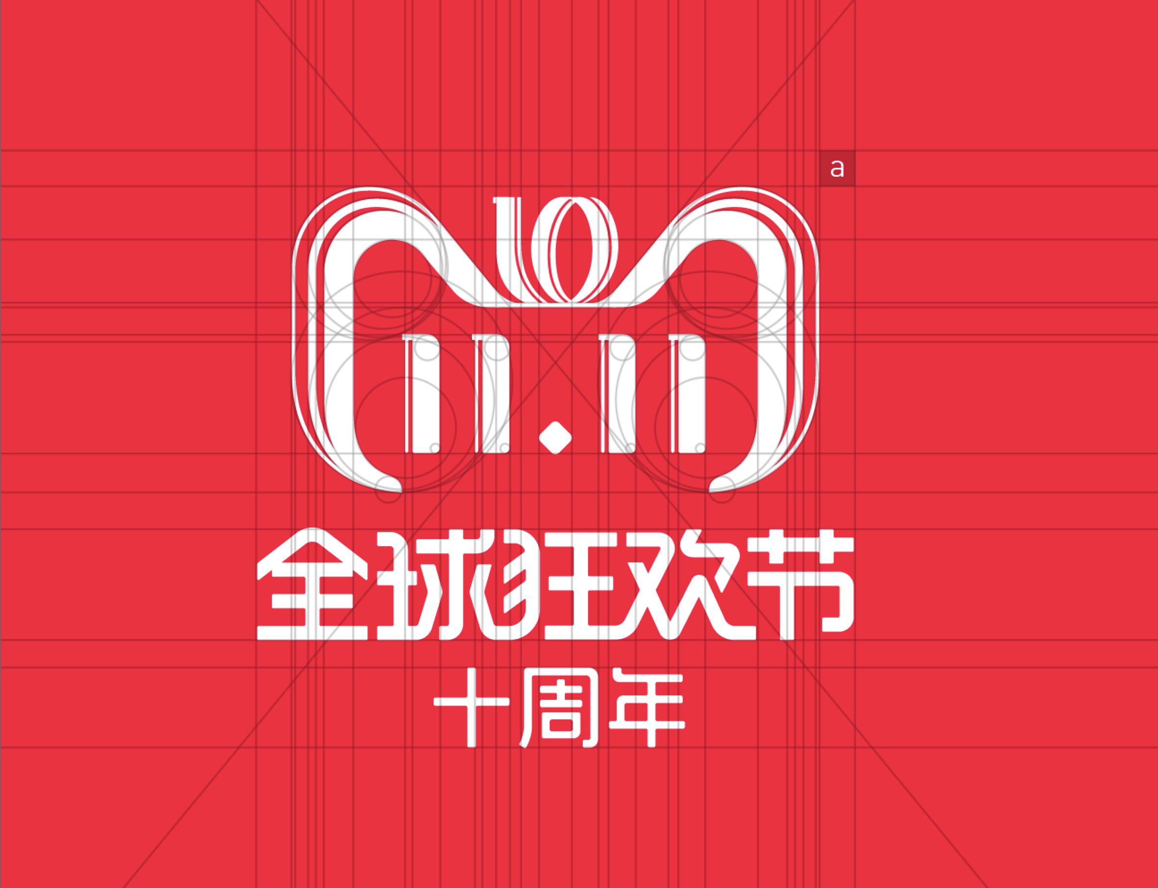2018双十一品牌-官方揭秘设计全过程 (1).png