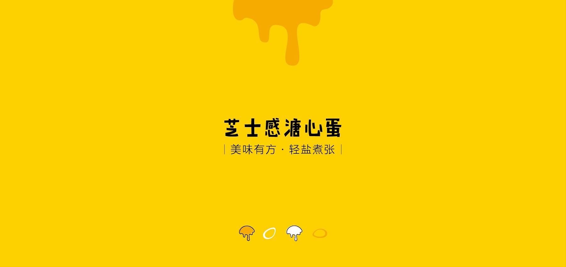 溏心风暴-04.jpg