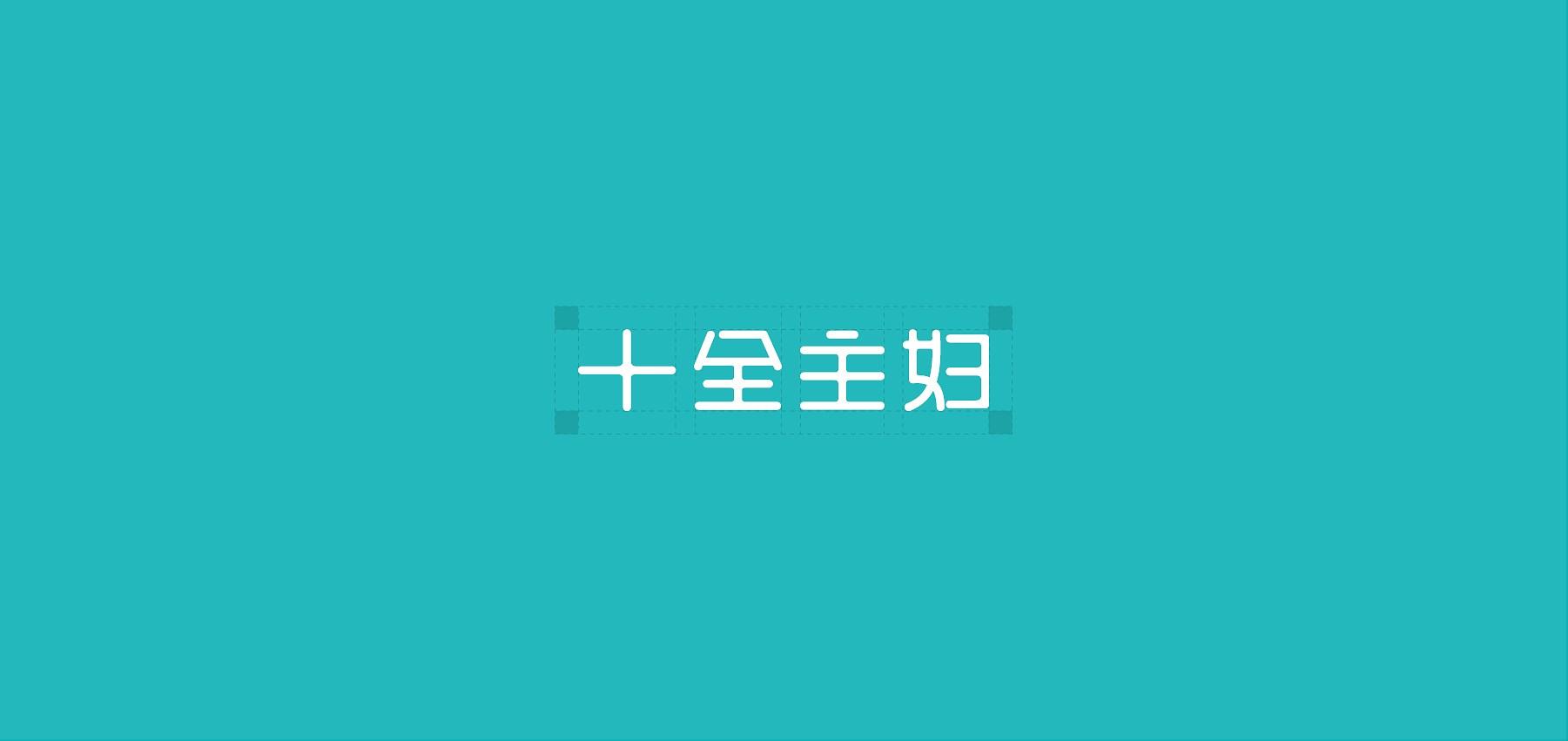 十全主妇-03.jpg