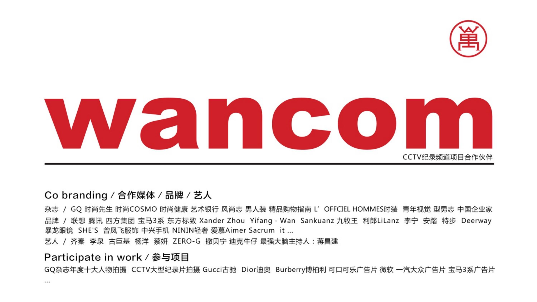 wancom商品拍摄