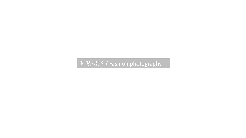 wancom商业摄影作品_23.png