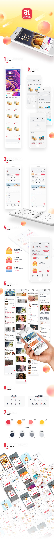 a1商城,商城app,商城小程序,UI设计,界面设计