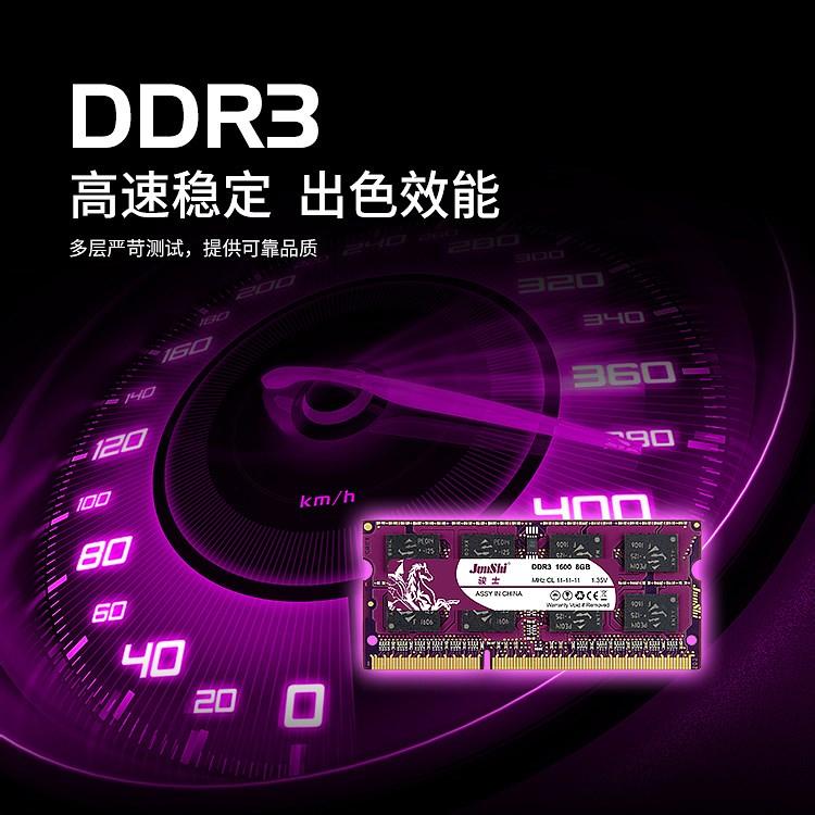 DDR3_NB_750px_03.jpg