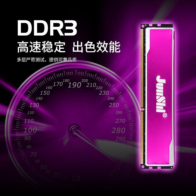 DDR3_马甲_750px_04.jpg