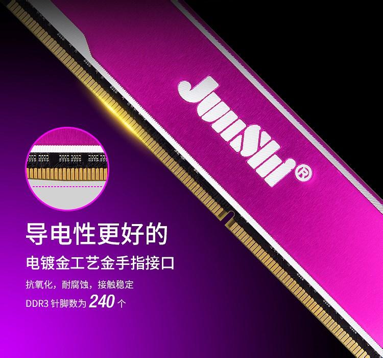 DDR3_马甲_750px_07.jpg