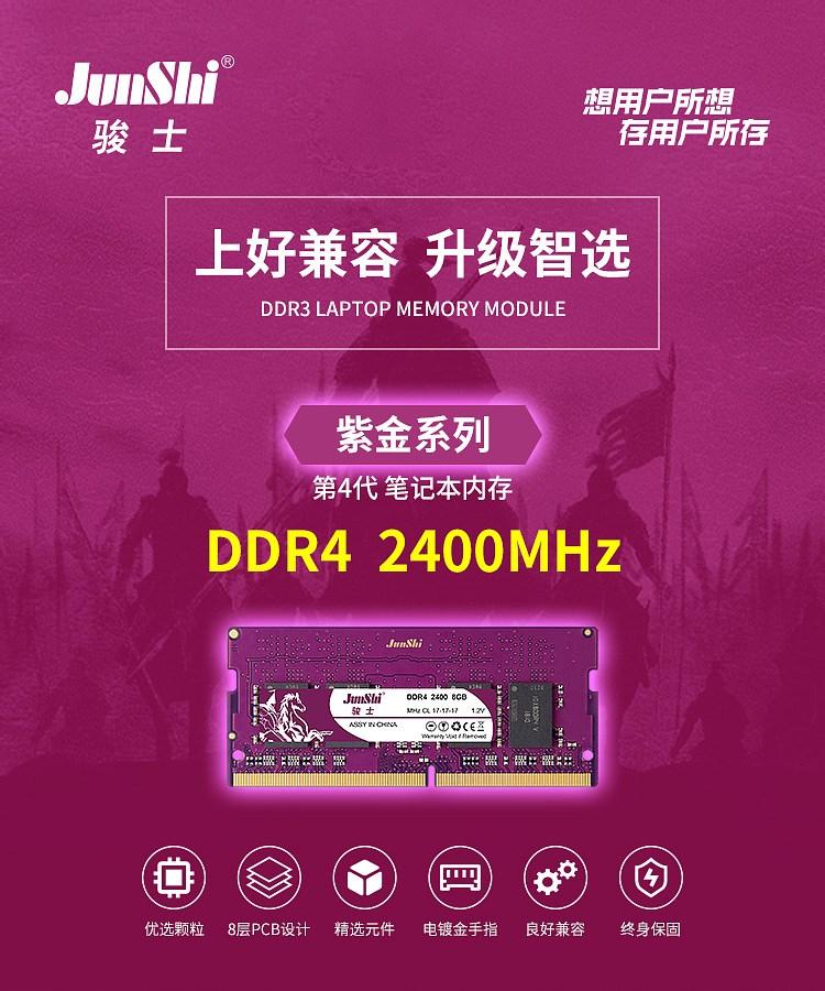 DDR4_NB_750px_01.jpg