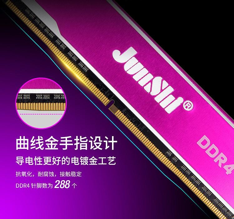 DDR4_马甲_750px_07.jpg