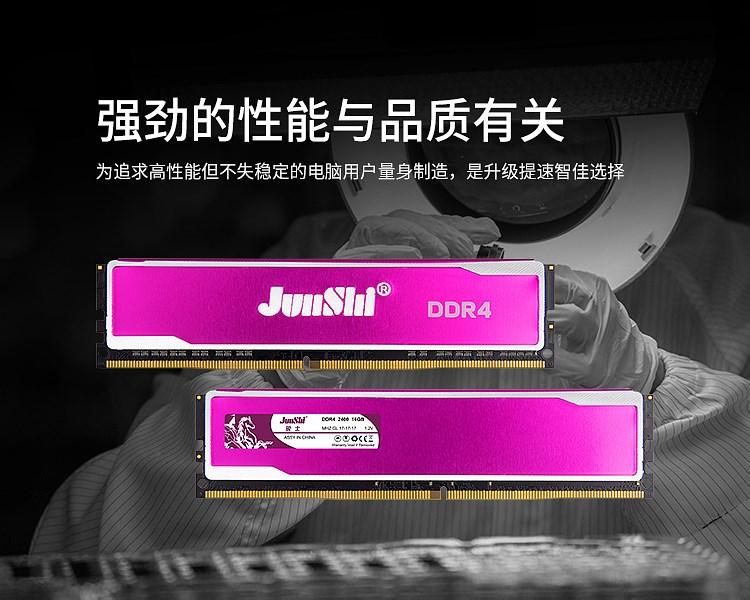 DDR4_马甲_750px_05.jpg