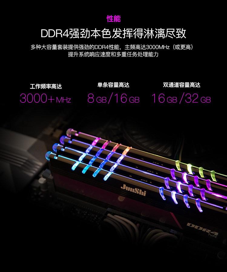 DDR4_灯条_750px_06.jpg