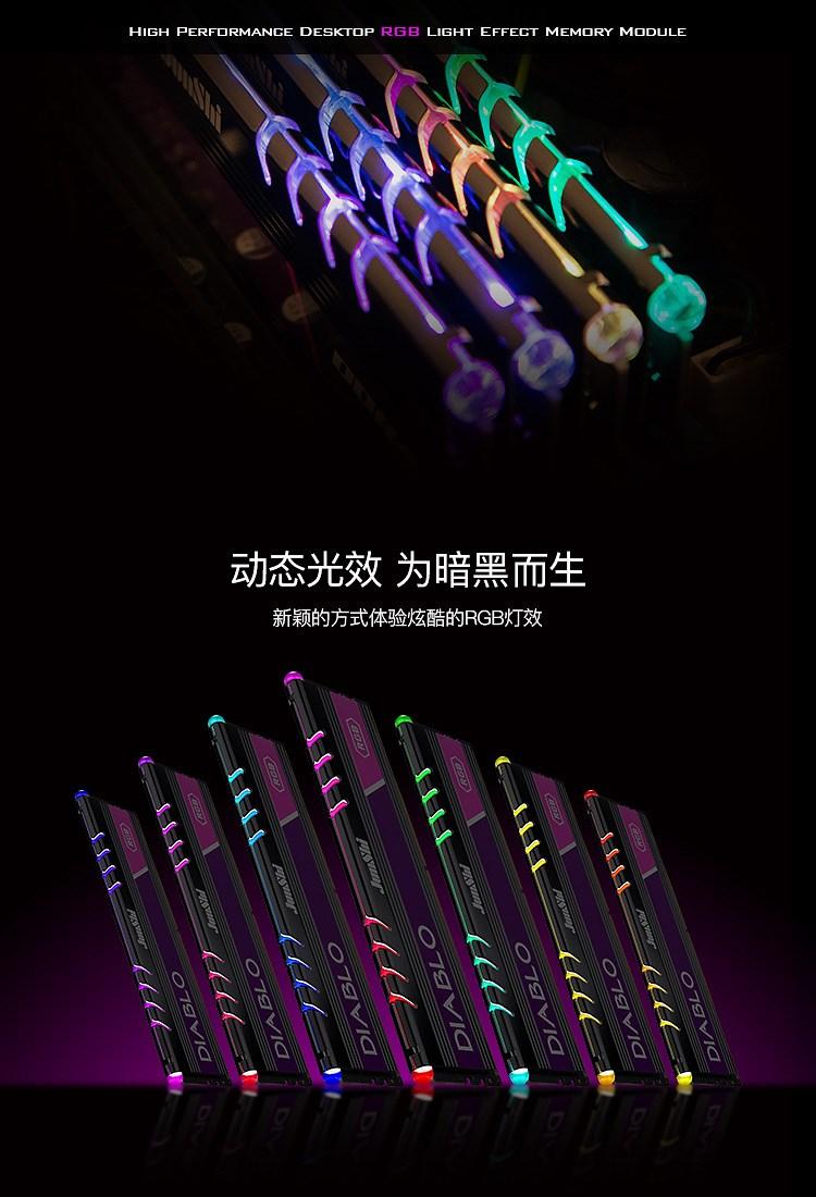 DDR4_灯条_750px_02.jpg