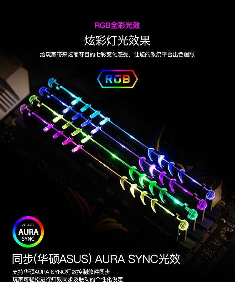 DDR4_灯条_750px_04.jpg