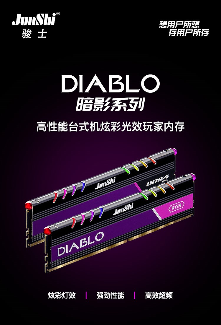 DDR4_灯条_750px_01.jpg