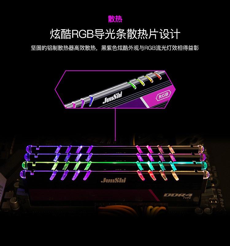 DDR4_灯条_750px_09.jpg