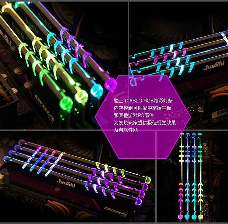 DDR4_灯条_750px_10.jpg