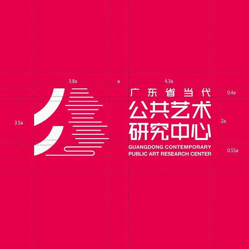 廣東省當代公共藝術研究中心-VI設計