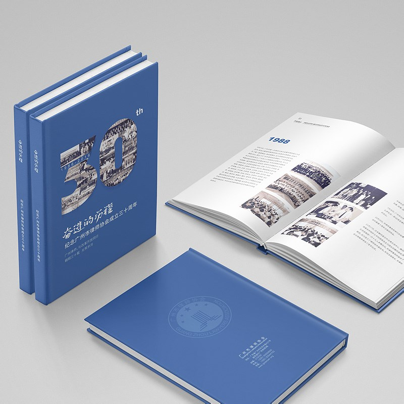 廣州律師協會-30周年紀念畫冊