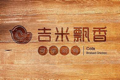 吉米飘香(可乐焖鸡)-餐饮空间设计