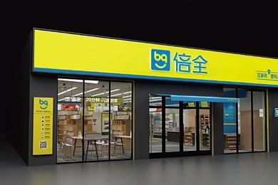 倍全(互联网+便利店)-零售空间设计