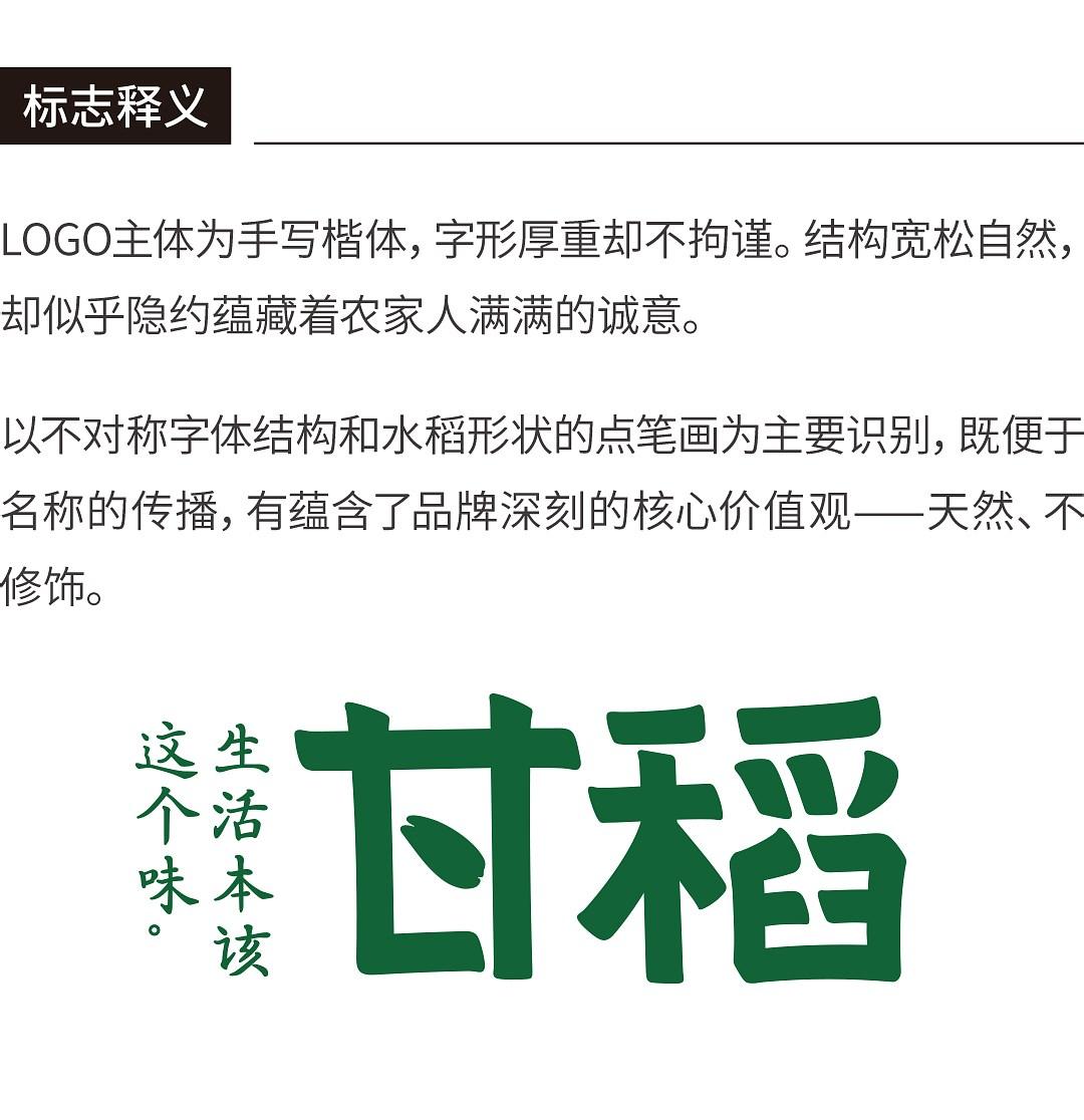 【设计切片】甘道设计案例长图_xd_180521_06.jpg