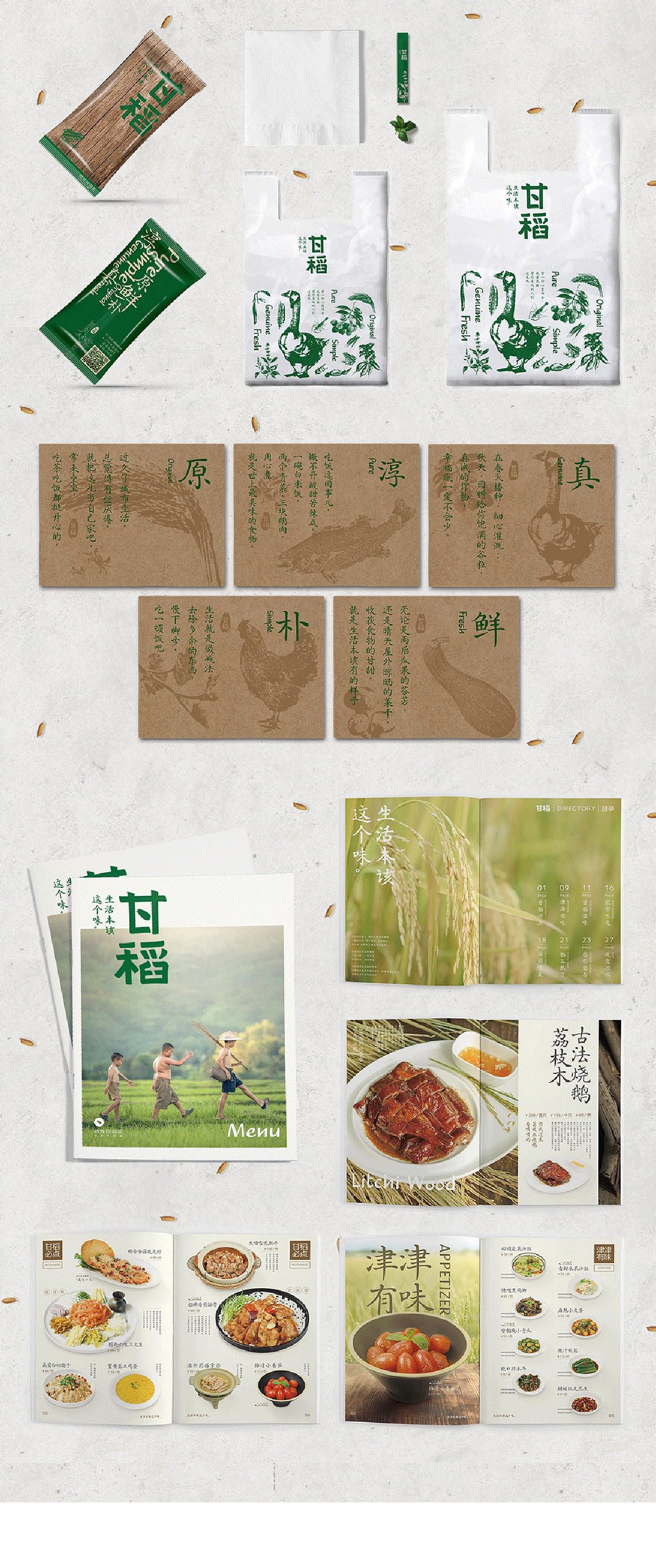 【设计切片】甘道设计案例长图_xd_180521_11.jpg