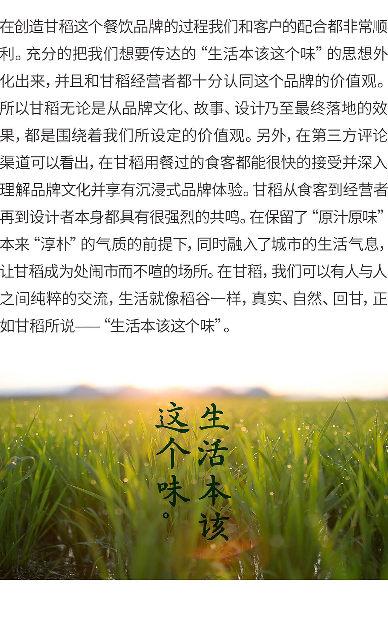 【设计切片】甘道设计案例长图_xd_180521_07.jpg