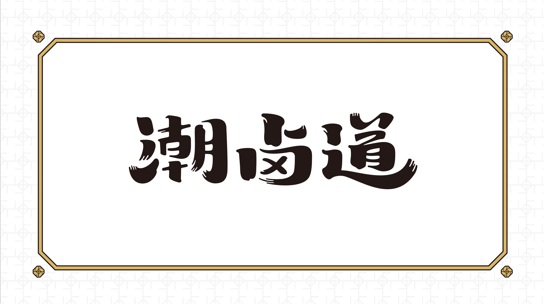 潮卤道logo中文-01.jpg