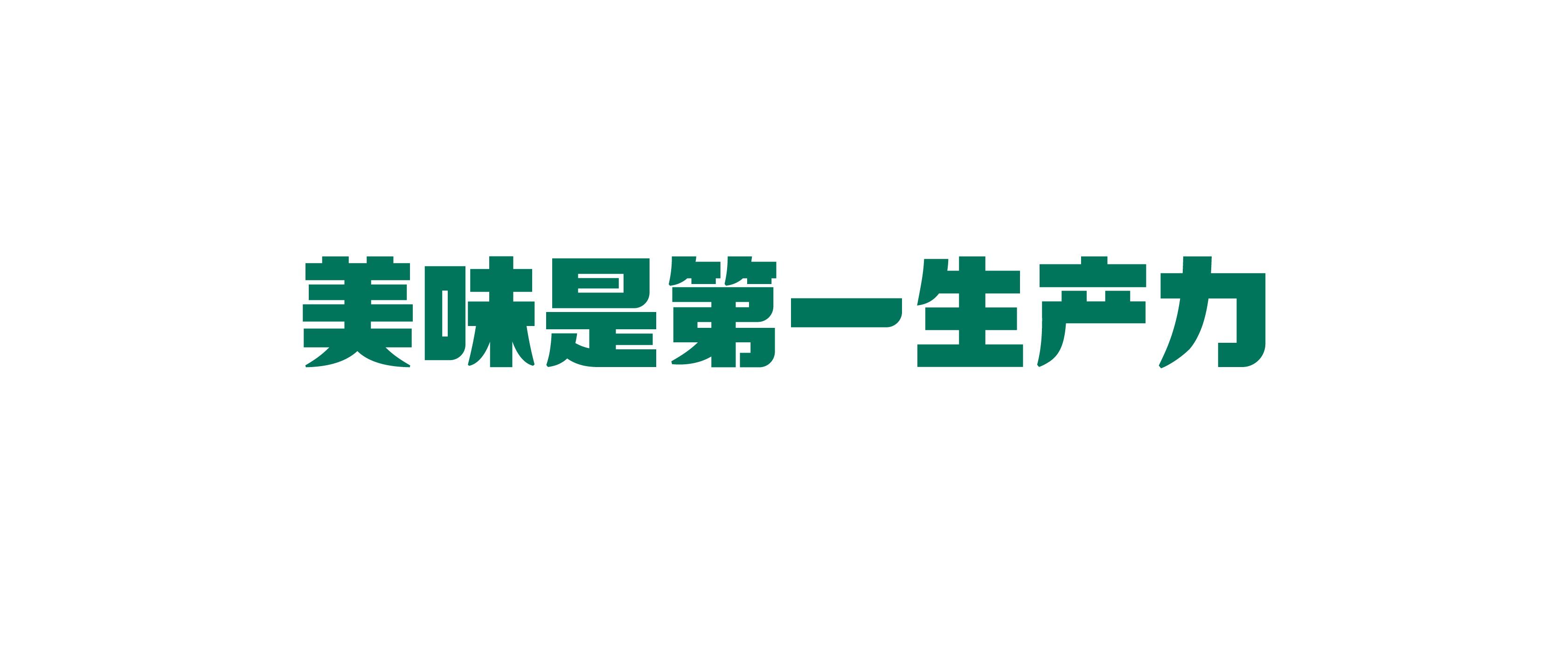 【VI手册_基础部分】陈家生煎_gs_20071423 (1)-26.jpg