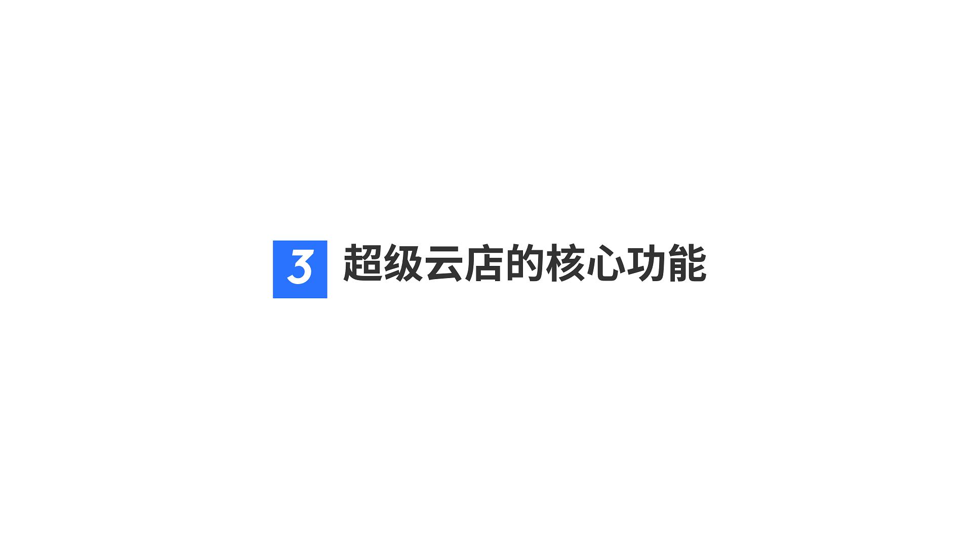 超級云店新零售解決方案.010.png
