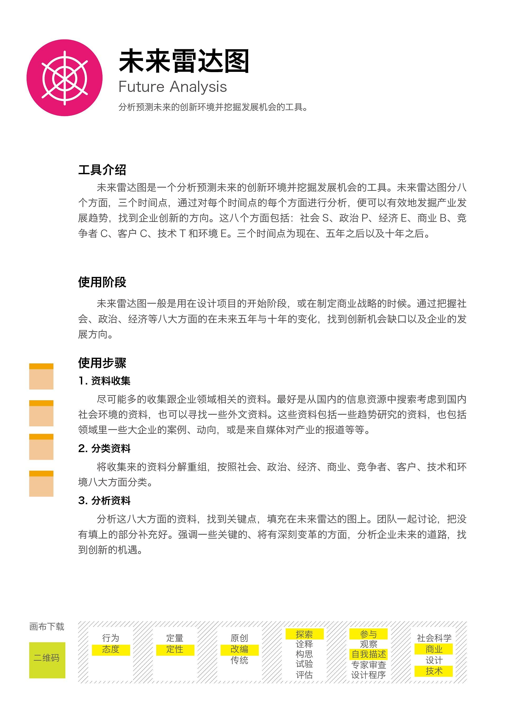 商业创新设计2-21日版本108.jpg