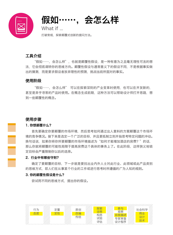 商业创新设计2-21日版本114.jpg