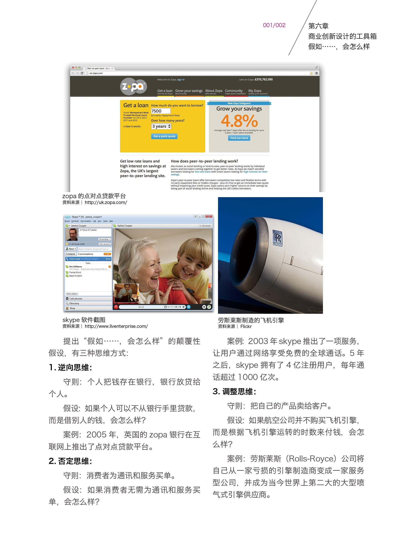 商业创新设计2-21日版本115.jpg