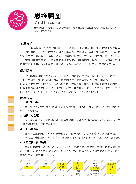 商业创新设计2-21日版本124.jpg