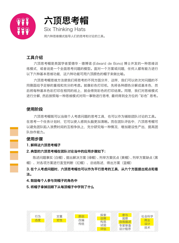 商业创新设计2-21日版本126.jpg