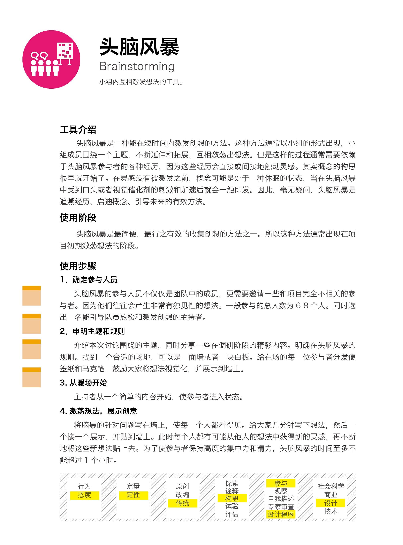 商业创新设计2-21日版本132.jpg